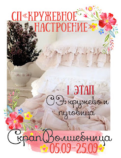 http://scrap72.blogspot.ru/2016/09/blog-post_5.html