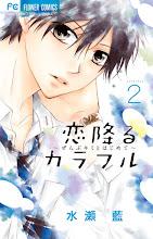 Koi Furu Colorful – Zenbu Kimi to Hajimete