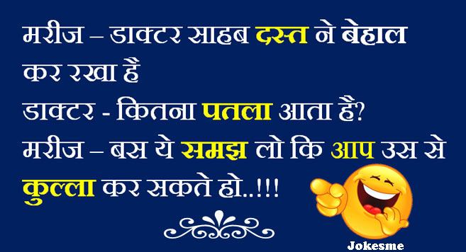 Doctor Marij funny jokes collection in hindi fonts