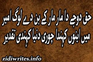 Best Punjabi 2 Line Poetry | Sufi Poetry | Sad Two Line Poetry | Urdu 2 Line Poetry 2019