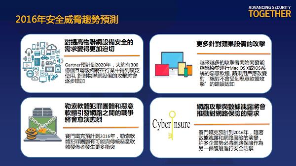 2016年資訊安全8大威脅趨勢,賽門鐵克:針對蘋果設備的攻擊會越來越多