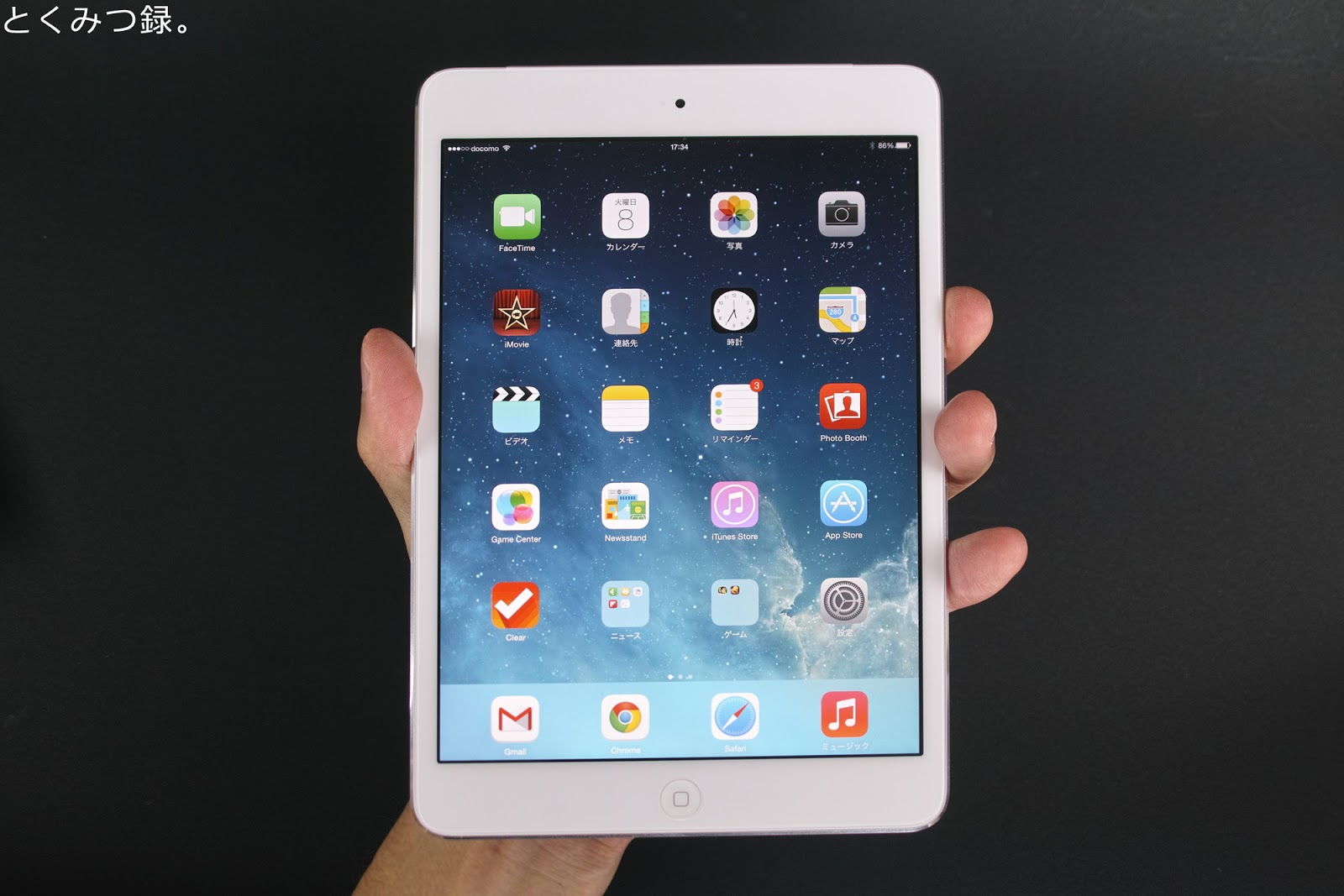 とくみつ録。: iPad mini (Retinaディスプレイ ) SIMフリーモデルを ...