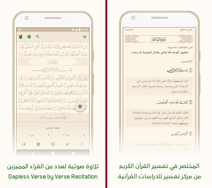 تسفير القرآن الكريم المُختصر