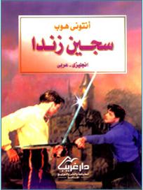 تحميل رواية سجين زندا (عربي – انجليزي) pdf أنتوني هوب