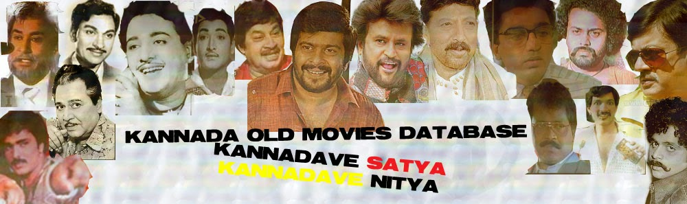 Old Kannada Movie Database: List of Old Kannada Movies
