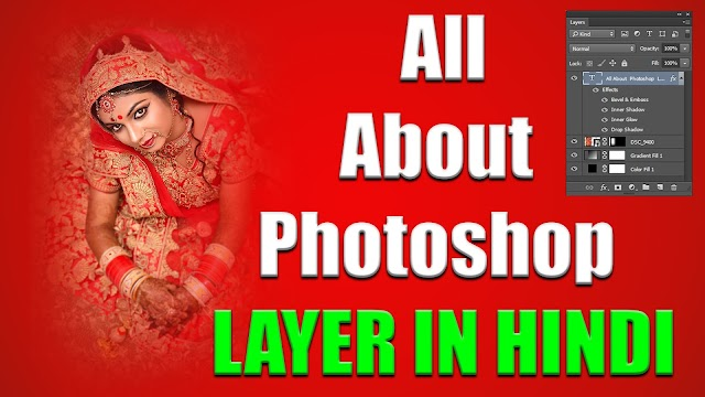Understand the use of Layer In Photoshop Editing in Hindi - LAYER के बड़े मैं हिंदी मैं जाने