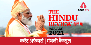 The Hindu Review- January 2021