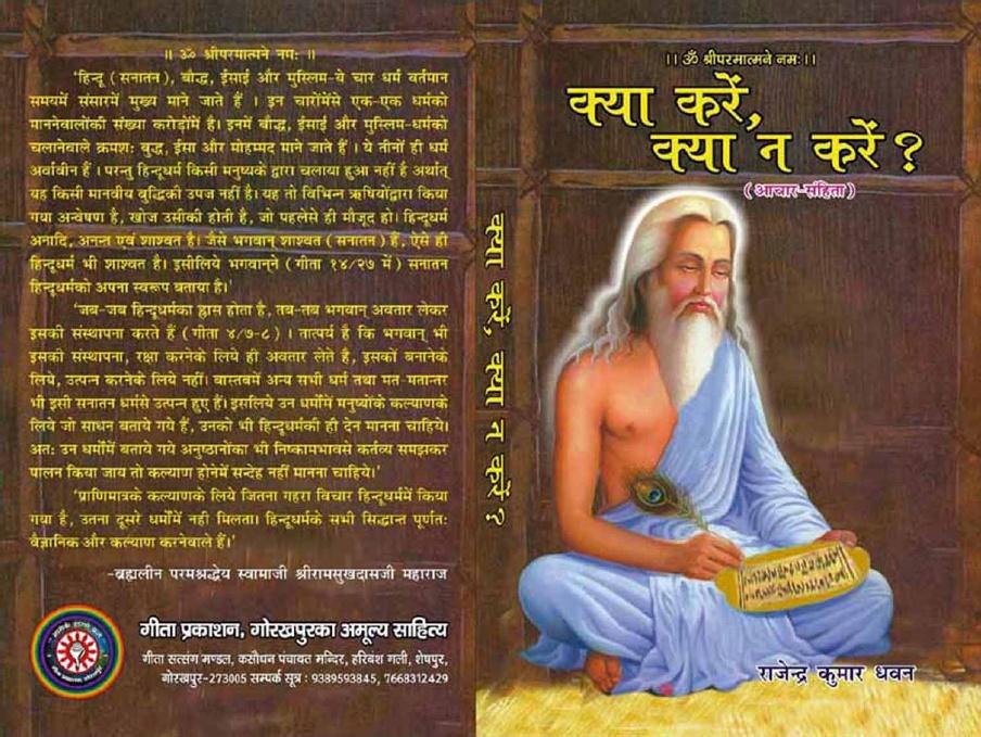 Geeta Press Books Free Download - toolboxpdf's diary