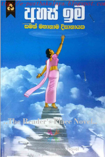 ahas ima sinhala novel