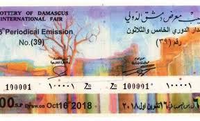 نتائج سحب يانصيب معرض دمشق الدولي للإصدار الدوري الخامس والثلاثون رقم (39) اليوم 16 أكتوبر 2018