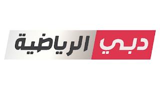 قناة دبي الرياضية بث مباشر