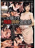 NBD-081 お嬢様残酷調教倶楽部 早乙