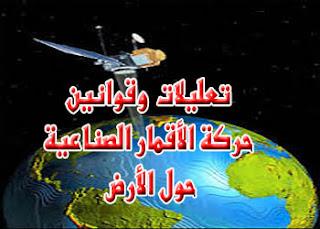 السرعة المدارية وحركة الأقمار الصناعية ، تعليلات ومسائل