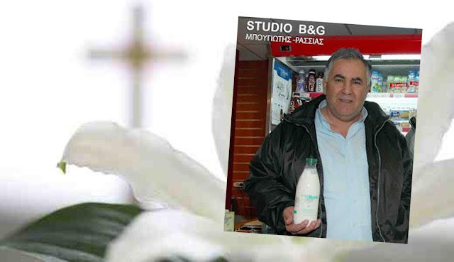 Θλίψη στην κοινωνία του της Αργολίδας: Έφυγε από τη ζωή ο Γιάννης Αντωνάκος