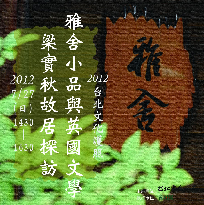2012臺北文化護照: 2012臺北文化護照:雅舍小品與英國文學──梁實秋故居探訪