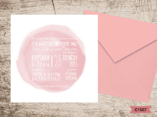 Greek Orthodox Baptism invitations in modern style for girl C1507