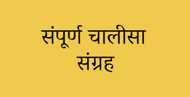Download Chalisa Collection App In Hindi | डाउनलोड करे संपूर्ण चालीसा संग्रह एप्प | Gyansagar ( ज्ञानसागर )