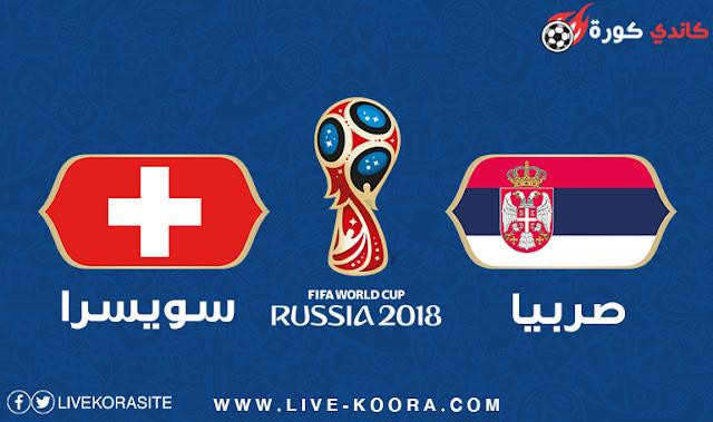 مشاهدة مباراة صربيا وسويسرا بث مباشر اون لاين 22-6-2018 كأس العالم 2018