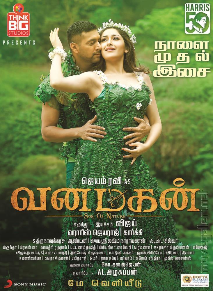 Vanamagan: Tamil
