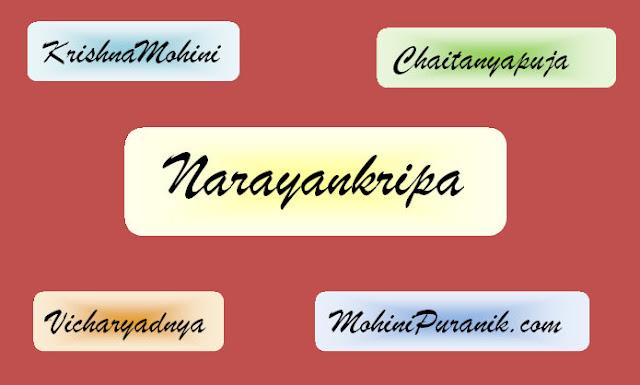 Text Image: Narayankripa World Chaitanyapuja, Vicharyadnya, Krishnamohini, Mohinipuranikdotcom