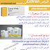 دواعي استعمال علاج zofran لعلاج الغثيان والقيء