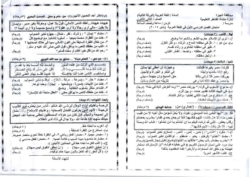 امتحان الثانى الثانوى - لغة عربية 2015 المنهاج المصري الص%D