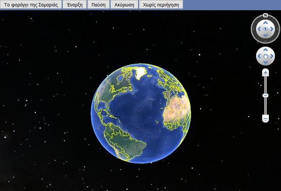 http://photodentro.edu.gr/photodentro/SamariaTour_pidx0041436/SamariaTour.html