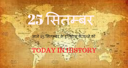 25 September Aaj Ka Itihas
