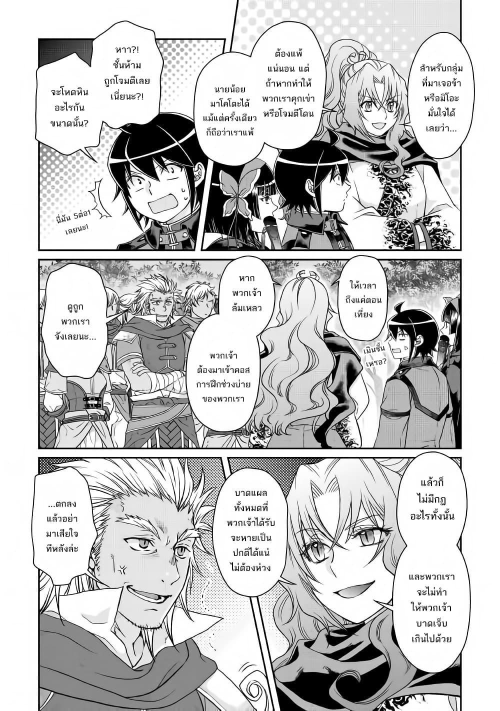 อ่านการ์ตูน Tsuki ga Michibiku Isekai Douchuu ตอนที่ 43 หน้าที่ 19
