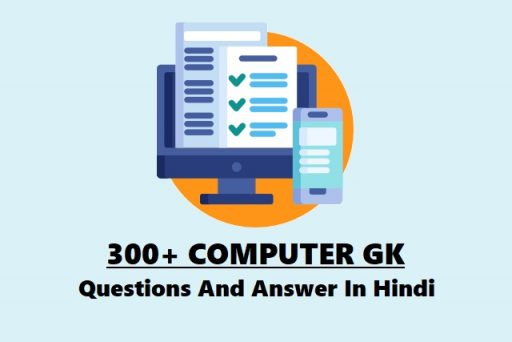 Some useful computer questions in [ hindi ]