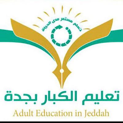 أول قناة متخصصة في تعليم الكبار ..   كل مايتعلق بتعليم الكبار من دروس وأوراق عمل وملفات   وعروض وغيرها