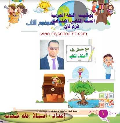 مذكرة لغة عربية ثانية ابتدائى ترم ثانى 2020- موقع مدرستى