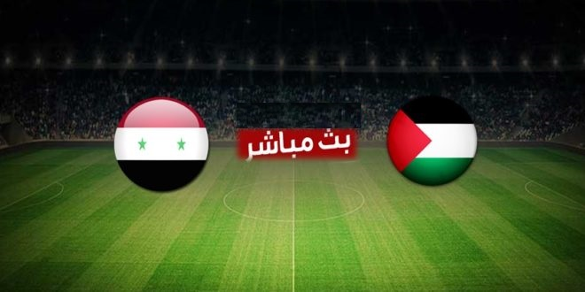 نتيجة مباراة سوريا وفلسطين اليوم 6-1-2019 في كأس آسيا