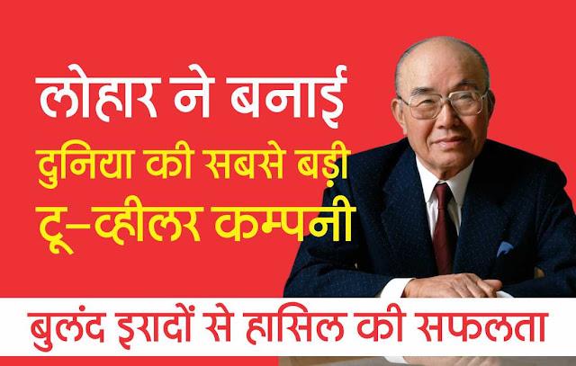 Motivational Story in Hindi, Soichiro Honda Biography in Hindi, Top Two Wheeler Company Honda Success Story in Hindi,