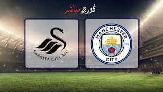 مشاهدة مباراة سوانزي سيتي ومانشستر سيتي بث مباشر 16-03-2019 كأس الإتحاد الإنجليزي