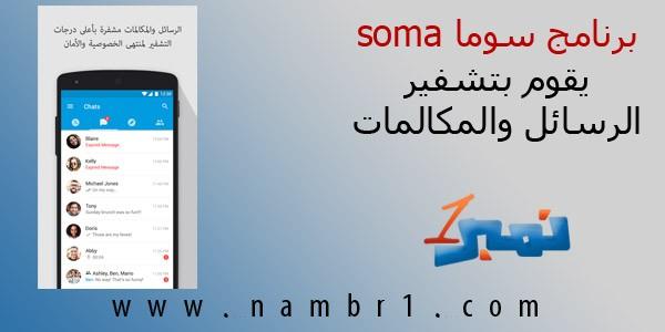 برنامج سوما يقوم بتشفير المكالمات والرسائل