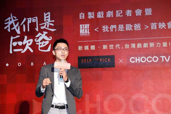 CHOCO TV創辦人暨執行長劉于遜