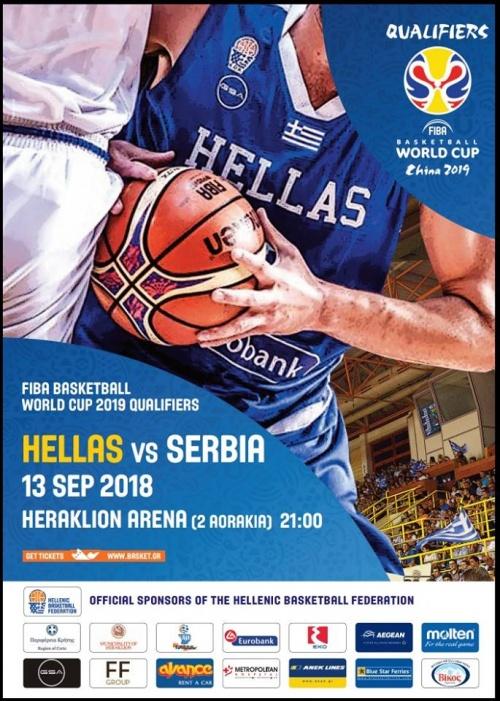 Ηλεκτρονική αγορά εισιτηρίου για το παιχνίδι της Εθνικής Ανδρών με τη Σερβία