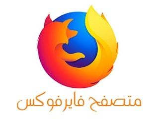 تحميل برنامج متصفح موزيلا فايرفوكس عربي