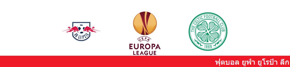 แทงบอล วิเคราะห์บอล ยูโรป้า ลีก ระหว่าง ไลป์ซิก vs เซลติก