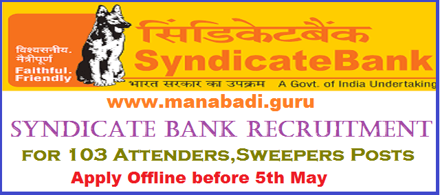 Latest, Bank jobs, Syndicate Bank Recruitment, Sweeper Posts, Attender Posts