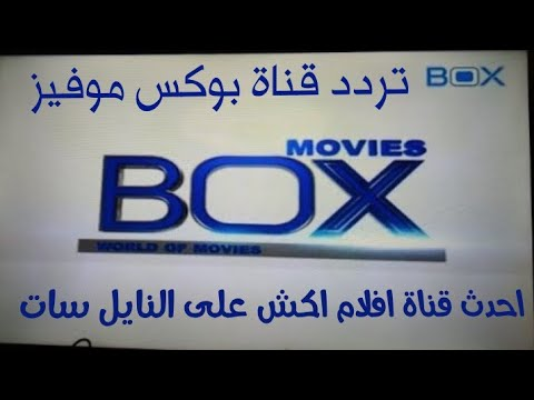 تردد قناة بوكس موفيز على النايل سات 2020