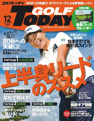 GOLF TODAY (ゴルフトゥデイ) 2019年12月号 zip online dl and discussion