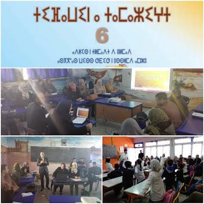 تدريس اللغة الأمازيغية الواقع والآفاق محور لقاء تربوي بمدرسة لالة أمينة 2 بالمديرية الإقليمية للصويرة