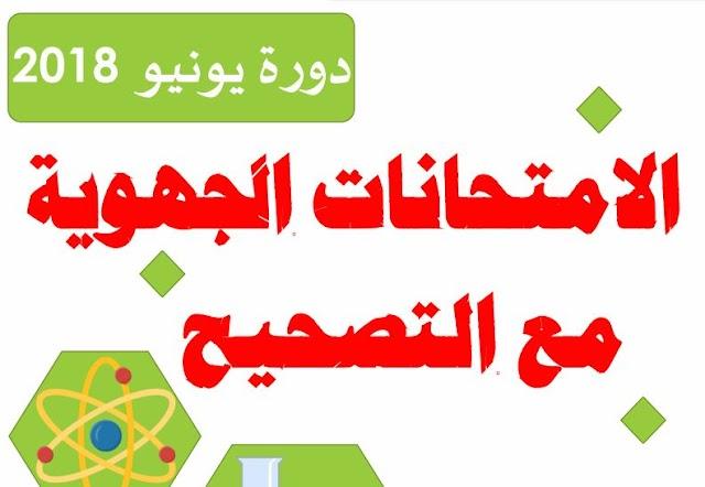الامتحانات الجهوية للثالثة إعدادي مادة الفيزياء و الكيمياء مع التصحيح دورة 2018