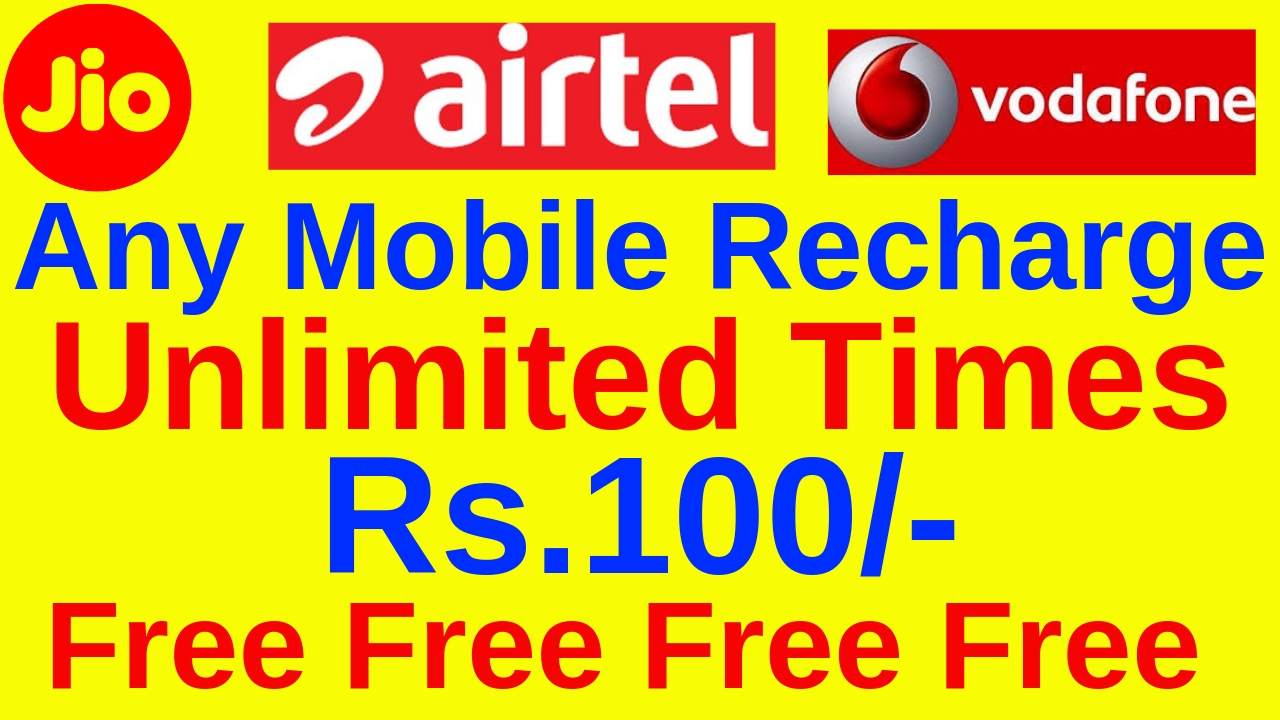 Jio IPL Offer Daily Rs 100/- Free Recharge - ST Help
