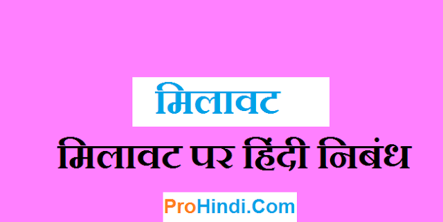 Adulteration Essay in Hindi