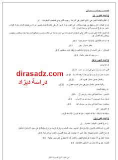 نموذج امتحان اللغة العربية  للسنة الرابعة متوسط فصل الثاني