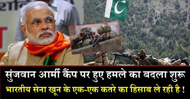 सुंजवान आर्मी कैंप पर हुए हमले के बाद से सेना की तरफ से पाकिस्तान को LOC पर मुंहतोड़ जवाब दिया जा रहा है