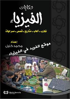 تحميل كتاب حكايات الفيزياء للأطفال الصغار pdf الفيزياء للأطفال الصغار ، تجارب ، ألعاب فيزياء ، مشاريع فيزياء ، قصص